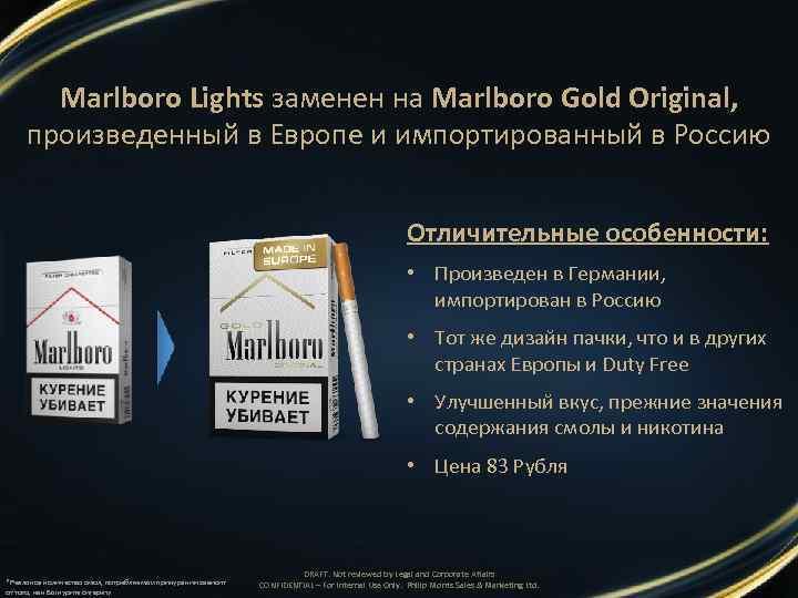 Marlboro Lights заменен на Marlboro Gold Original, произведенный в Европе и импортированный в Россию
