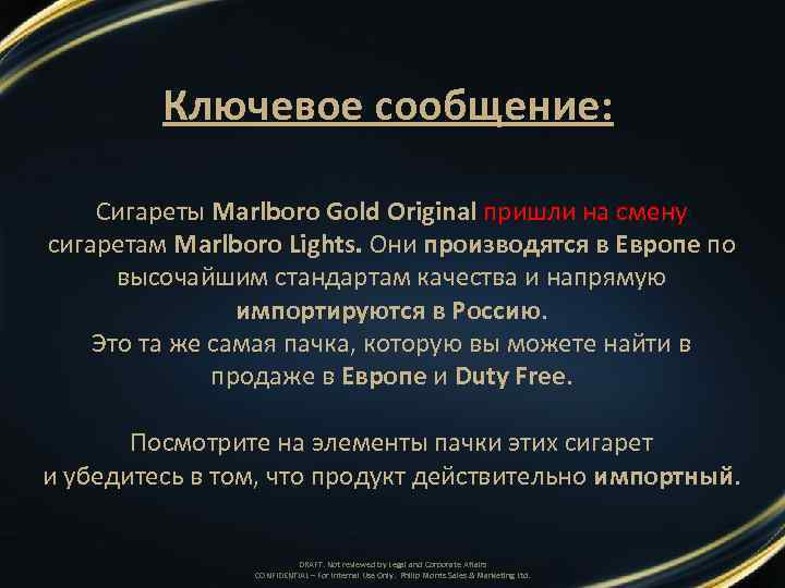 Ключевое сообщение: Сигареты Marlboro Gold Original пришли на смену сигаретам Marlboro Lights. Они производятся