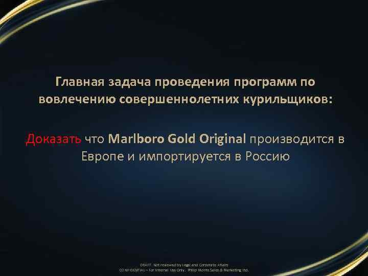 Главная задача проведения программ по вовлечению совершеннолетних курильщиков: Доказать что Marlboro Gold Original производится