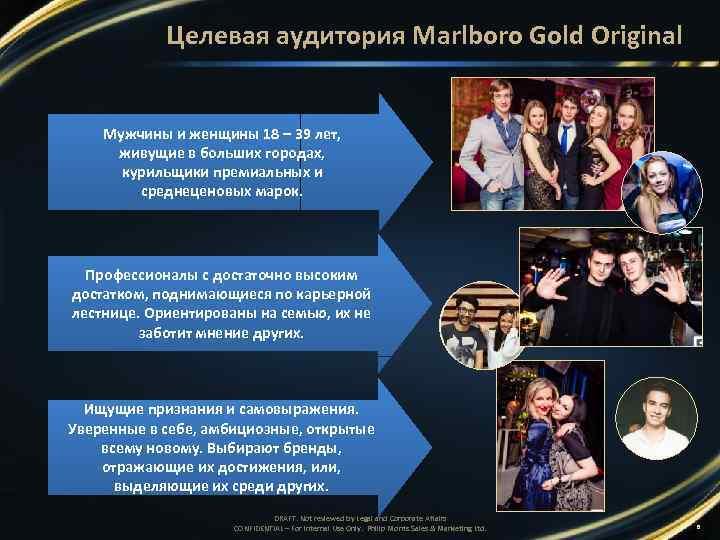 Целевая аудитория Marlboro Gold Original Мужчины и женщины 18 – 39 лет, живущие в