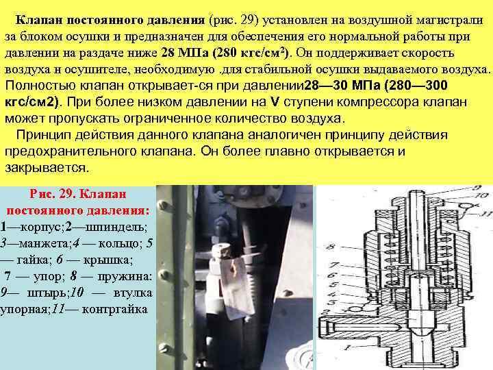 Клапан постоянного давления (рис. 29) установлен на воздушной магистрали за блоком осушки и предназначен