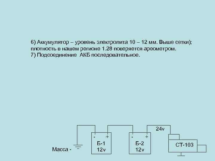 6) Аккумулятор – уровень электролита 10 – 12 мм. Выше сетки); плотность в нашем
