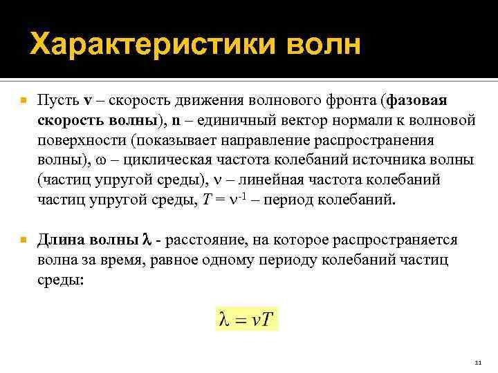 Характеристики волн Пусть v – скорость движения волнового фронта (фазовая скорость волны), n –