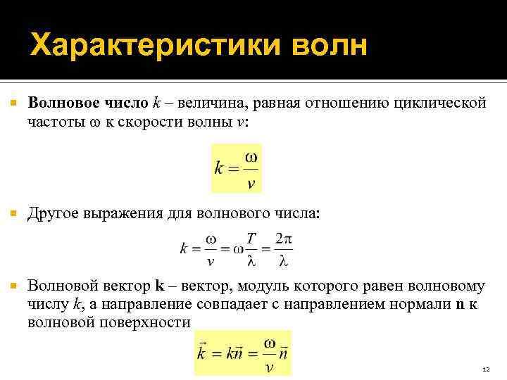 Характеристики волн Волновое число k – величина, равная отношению циклической частоты к скорости волны