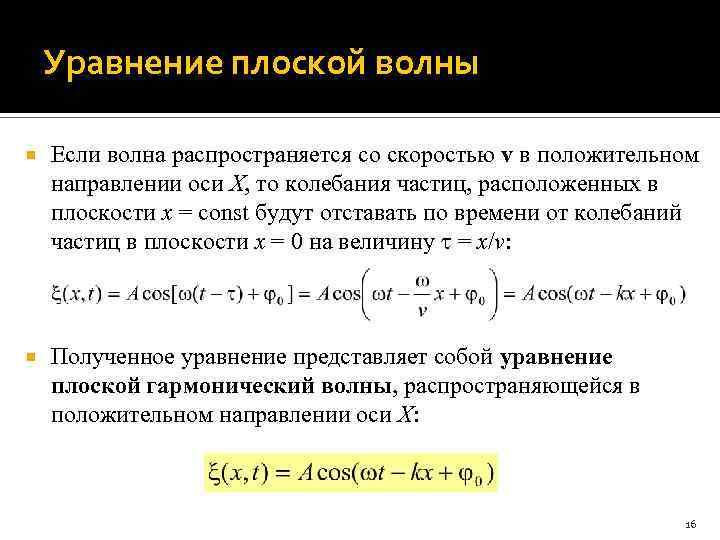 Уравнение плоской волны Если волна распространяется со скоростью v в положительном направлении оси X,