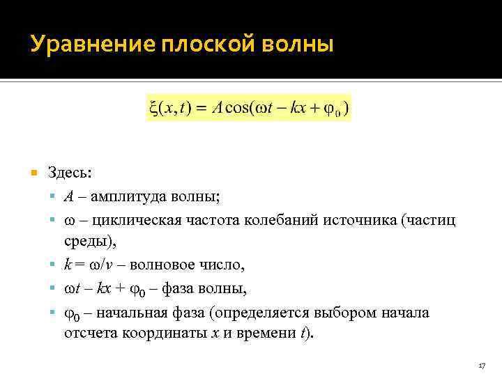 Уравнение плоской волны Здесь: A – амплитуда волны; – циклическая частота колебаний источника (частиц