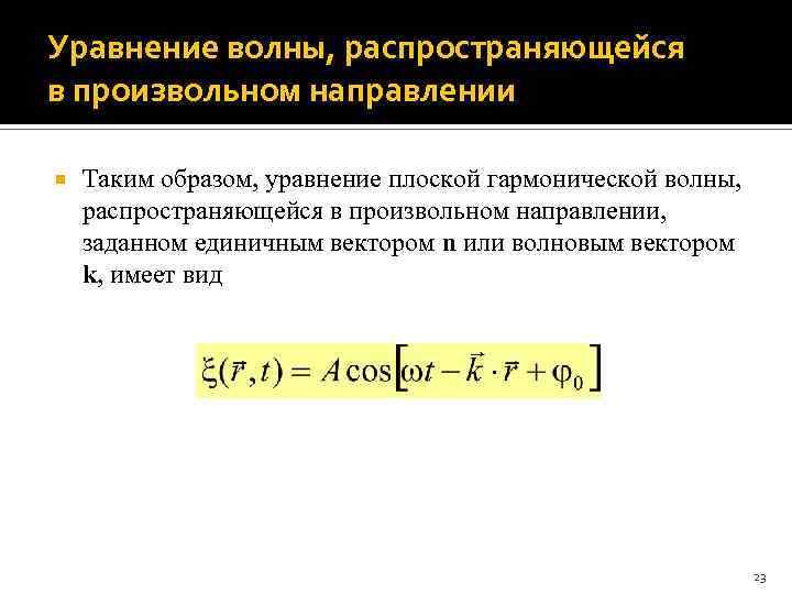 Уравнение волны, распространяющейся в произвольном направлении Таким образом, уравнение плоской гармонической волны, распространяющейся в