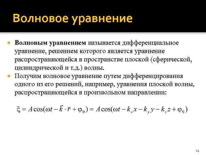 Волновое уравнение Волновым уравнением называется дифференциальное уравнение, решением которого является уравнение распространяющейся в пространстве