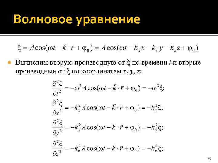Волновое уравнение Вычислим вторую производную от по времени t и вторые производные от по