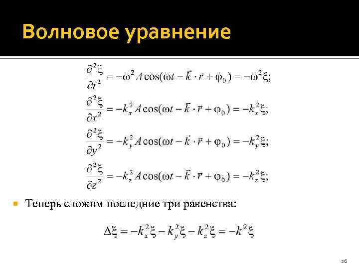 Волновое уравнение Теперь сложим последние три равенства: 26