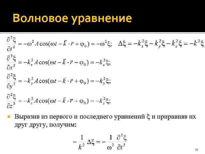 Волновое уравнение Выразив из первого и последнего уравнений и приравняв их другу, получим: 27
