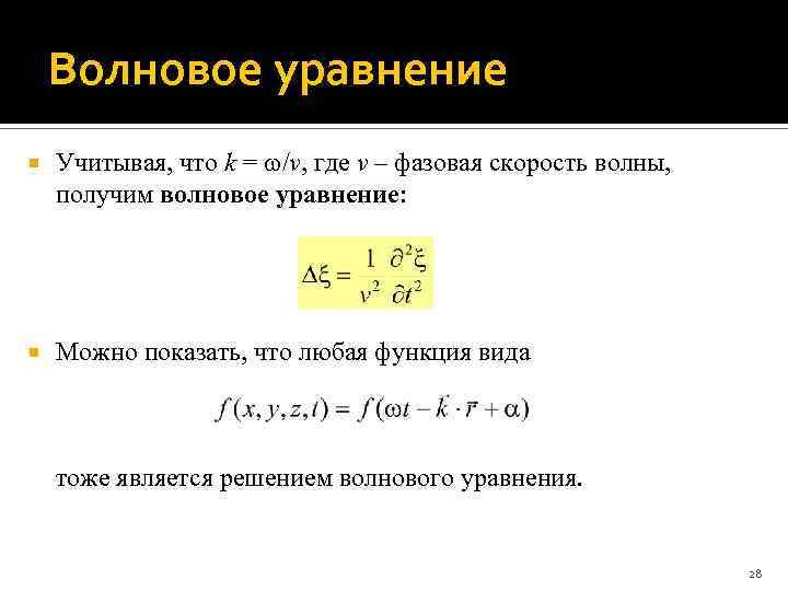 Волновое уравнение Учитывая, что k = /v, где v – фазовая скорость волны, получим