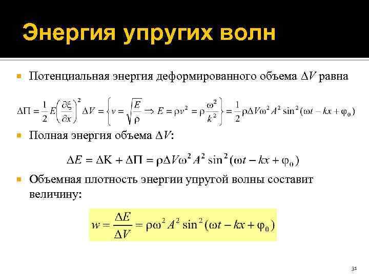 Энергия упругих волн Потенциальная энергия деформированного объема V равна Полная энергия объема V: Объемная