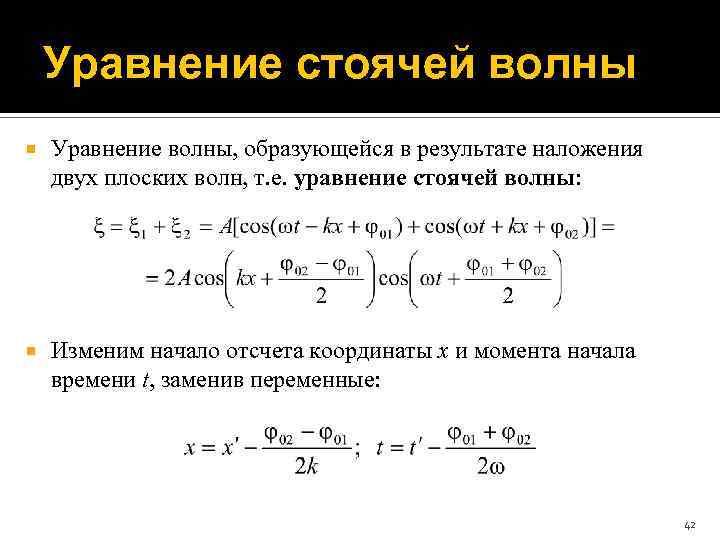 Уравнение стоячей волны Уравнение волны, образующейся в результате наложения двух плоских волн, т. е.