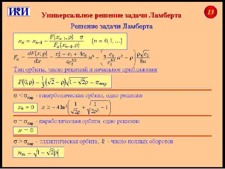 Универсальное решение задачи ламберта функция синуса график решение задач