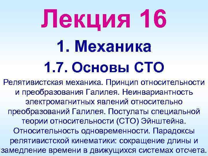 Лекция 16 1. Механика 1. 7. Основы СТО Релятивистская механика. Принцип относительности и преобразования