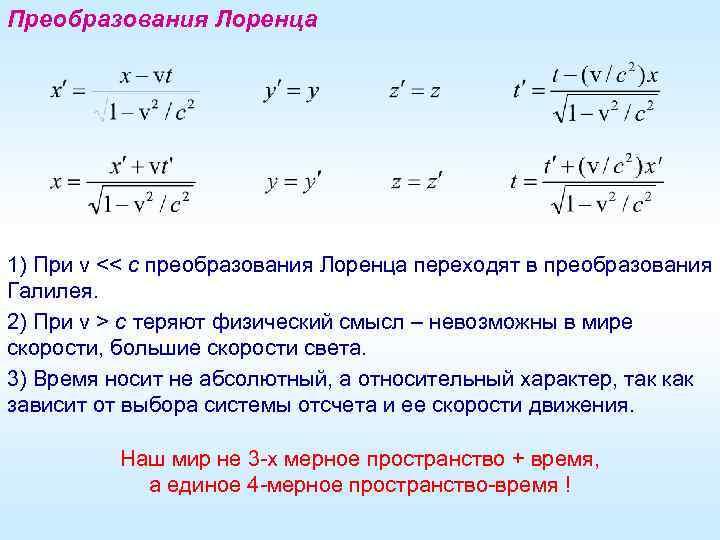 Преобразования Лоренца 1) При v << c преобразования Лоренца переходят в преобразования Галилея. 2)