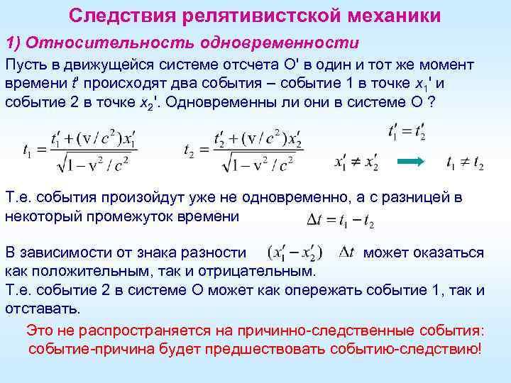 Следствия релятивистской механики 1) Относительность одновременности Пусть в движущейся системе отсчета О' в один