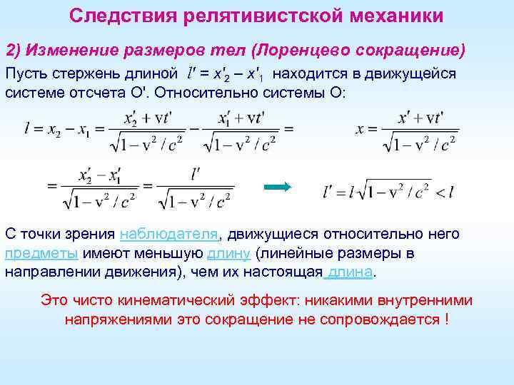Следствия релятивистской механики 2) Изменение размеров тел (Лоренцево сокращение) Пусть стержень длиной l' =