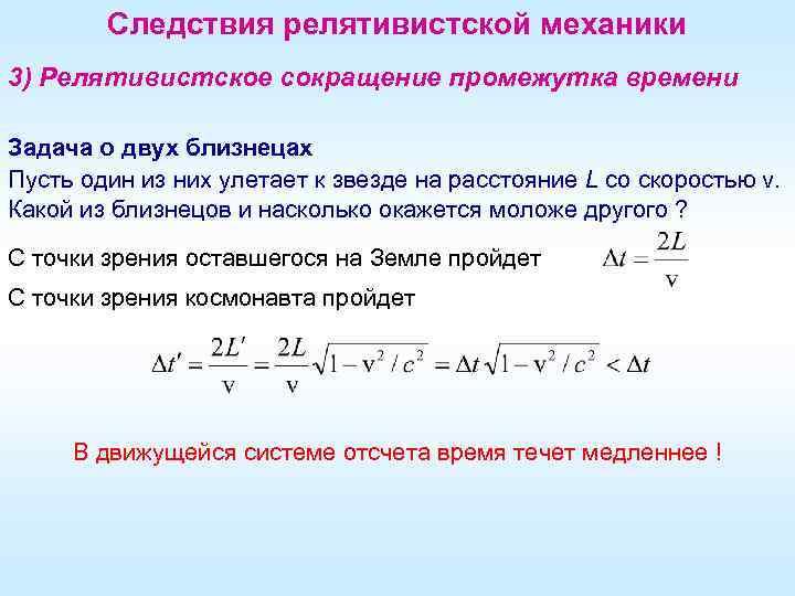 Следствия релятивистской механики 3) Релятивистское сокращение промежутка времени Задача о двух близнецах Пусть один