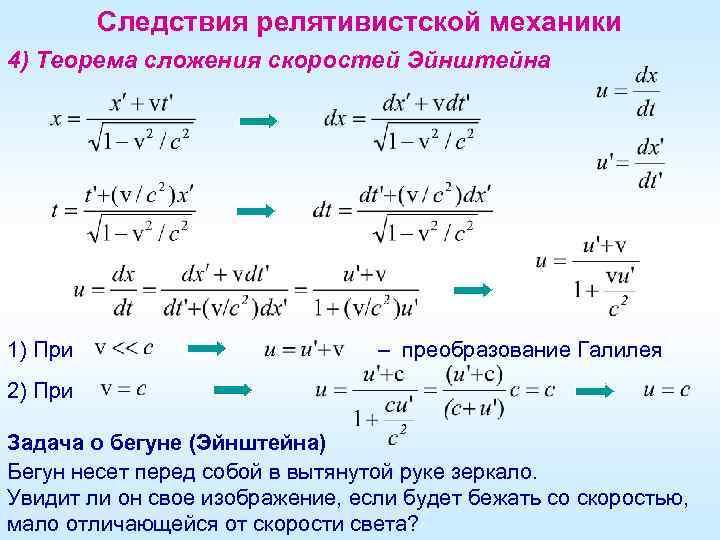 Следствия релятивистской механики 4) Теорема сложения скоростей Эйнштейна 1) При – преобразование Галилея 2)