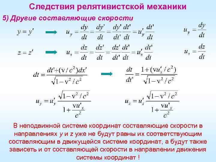 Следствия релятивистской механики 5) Другие составляющие скорости В неподвижной системе координат составляющие скорости в