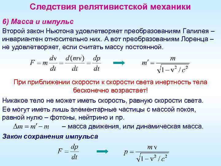 Следствия релятивистской механики 6) Масса и импульс Второй закон Ньютона удовлетворяет преобразованиям Галилея –