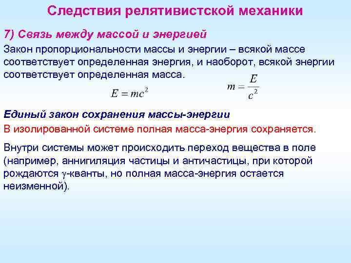 Следствия релятивистской механики 7) Связь между массой и энергией Закон пропорциональности массы и энергии