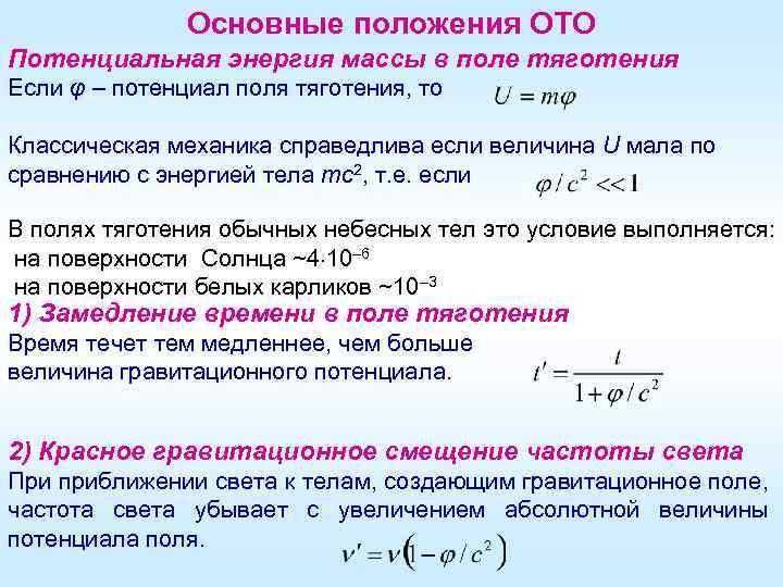 Основные положения ОТО Потенциальная энергия массы в поле тяготения Если φ – потенциал поля