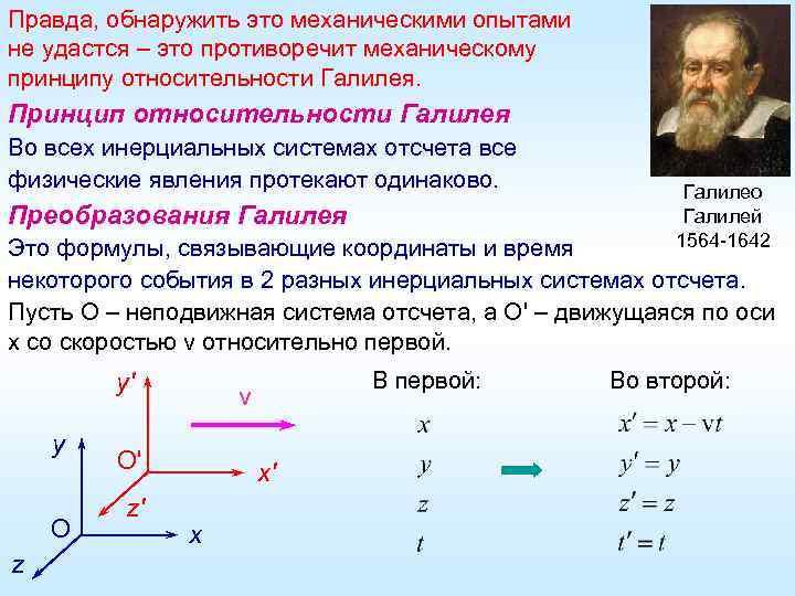 Правда, обнаружить это механическими опытами не удастся – это противоречит механическому принципу относительности Галилея.