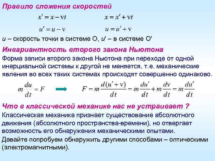 Правило сложения скоростей u – скорость точки в системе О, u' – в системе