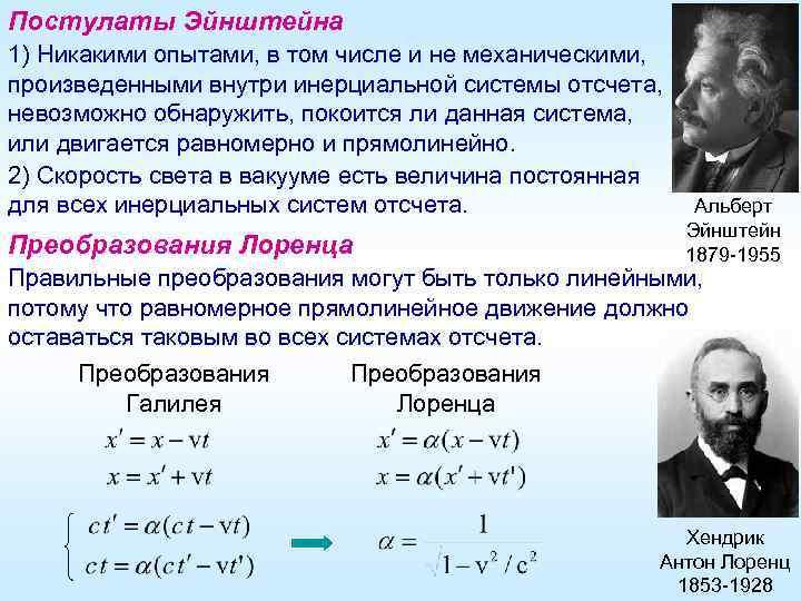 Постулаты Эйнштейна 1) Никакими опытами, в том числе и не механическими, произведенными внутри инерциальной