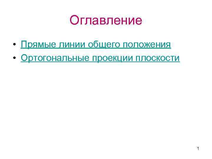 Оглавление • Прямые линии общего положения • Ортогональные проекции плоскости 1