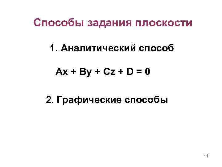 Способы задания плоскости 1. Аналитический способ Аx + By + Cz + D =