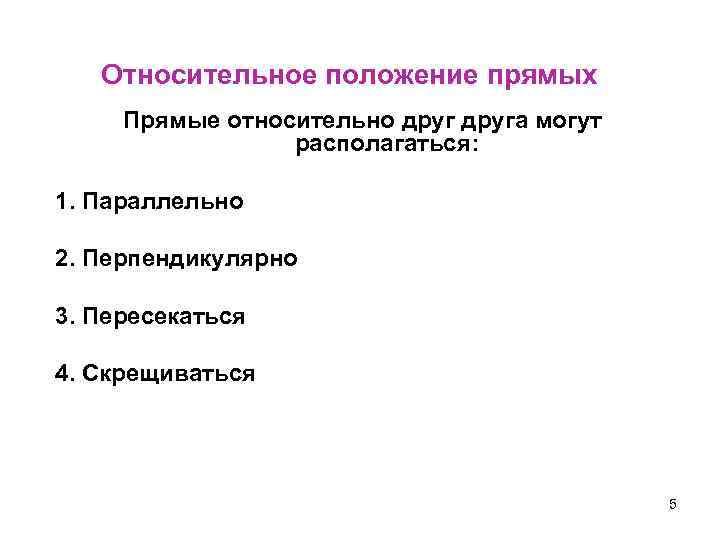 Относительное положение прямых Прямые относительно друга могут располагаться: 1. Параллельно 2. Перпендикулярно 3. Пересекаться