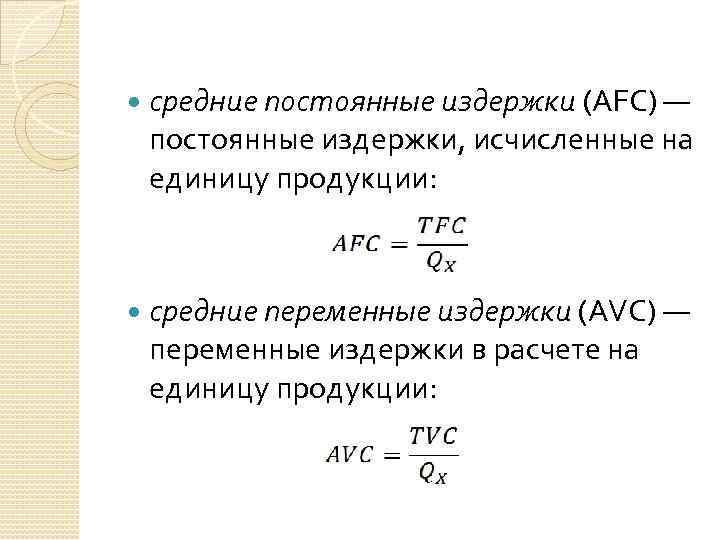 средние постоянные издержки (AFC) — постоянные издержки, исчисленные на единицу продукции: средние переменные