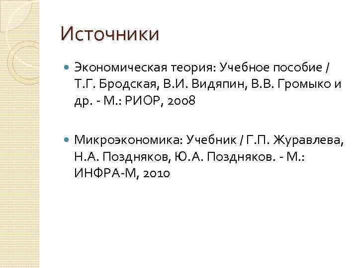 Источники Экономическая теория: Учебное пособие / Т. Г. Бродская, В. И. Видяпин, В. В.