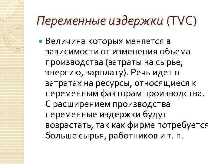 Переменные издержки (TVC) Величина которых меняется в зависимости от изменения объема производства (затраты на