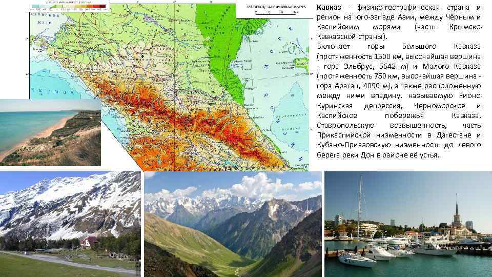geography caucasus region Geography the caucasus region borders europe and asia and is comprised of the greater caucasus, the lowland strips, and the lesser caucasus greater caucasus.