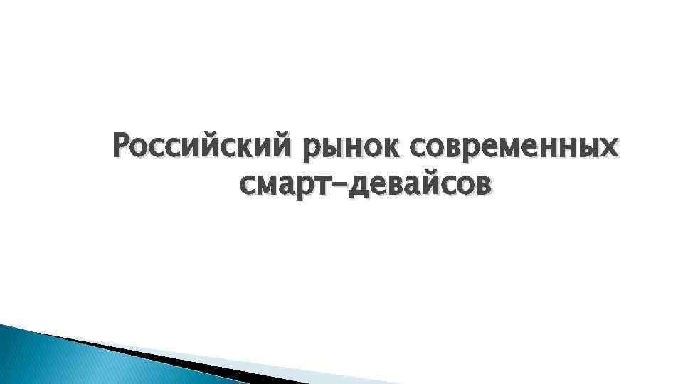 Российский рынок современных смарт-девайсов