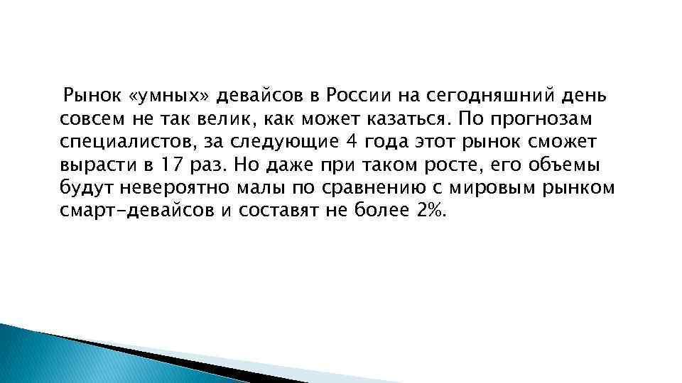 Рынок «умных» девайсов в России на сегодняшний день совсем не так велик, как может