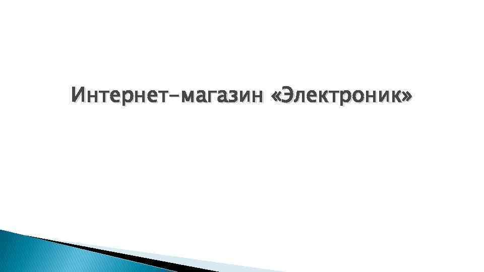 Интернет-магазин «Электроник»
