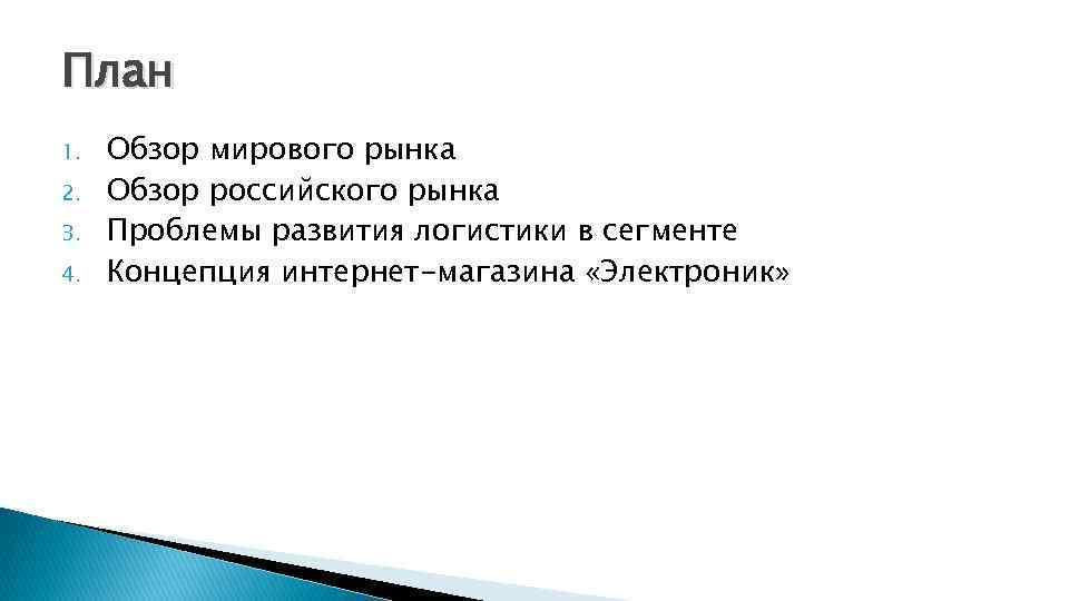 План 1. 2. 3. 4. Обзор мирового рынка Обзор российского рынка Проблемы развития логистики