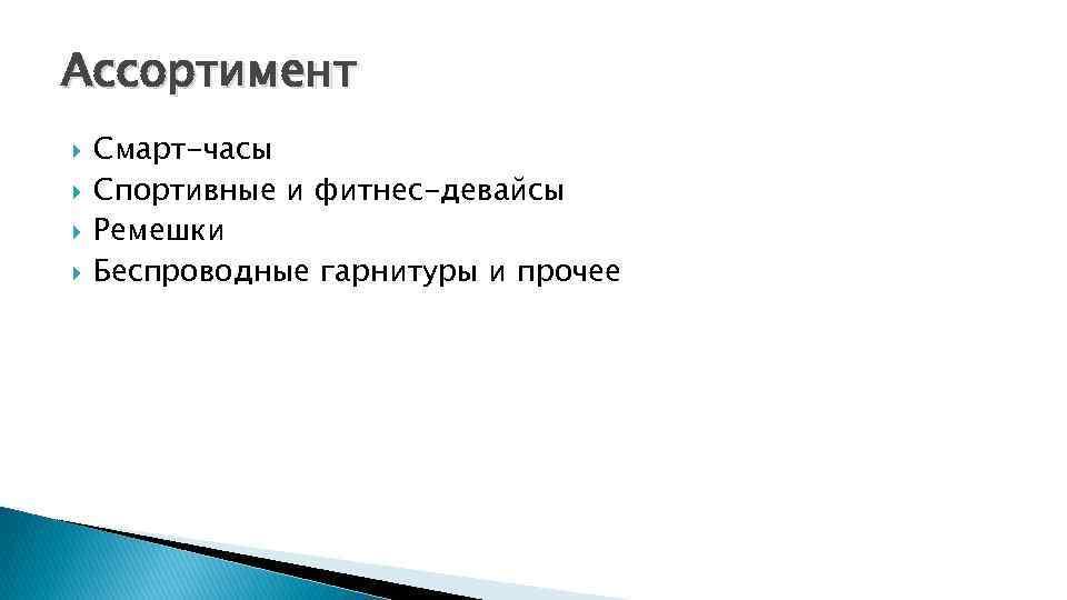 Ассортимент Смарт-часы Спортивные и фитнес-девайсы Ремешки Беспроводные гарнитуры и прочее