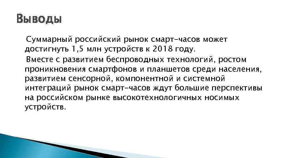 Выводы Суммарный российский рынок смарт-часов может достигнуть 1, 5 млн устройств к 2018 году.