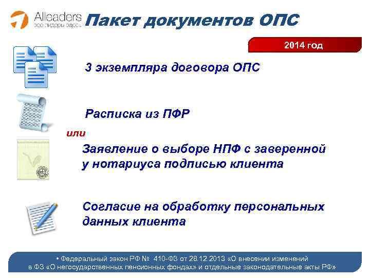 Пакет документов ОПС 2014 год 3 экземпляра договора ОПС Расписка из ПФР или Заявление