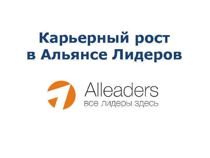 Карьерный рост в Альянсе Лидеров