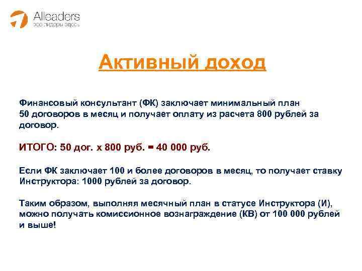 Активный доход Финансовый консультант (ФК) заключает минимальный план 50 договоров в месяц и получает