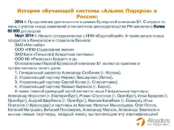 История обучающей системы «Альянс Лидеров» в России: 2014 г. Продолжение деятельности в рамках брокерской