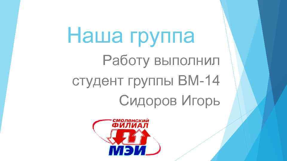 Наша группа Работу выполнил студент группы ВМ-14 Сидоров Игорь